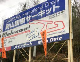 SUPER GT開幕観戦 岡山国際サーキット(^^)/